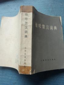 袖珍俄汉词典