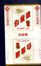 烟标;特制白金龙香烟,武汉卷烟厂。1979