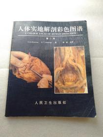 人体实地解剖彩色图谱(第二版)【馆藏】