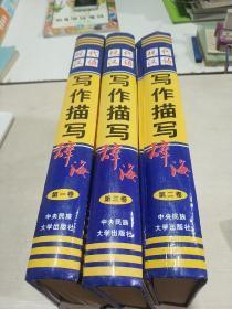 现代汉语写作描写辞典 1-3卷,三本合售