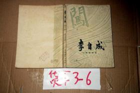 李自成 第1卷 下册