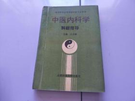 中医内科学 解题指导
