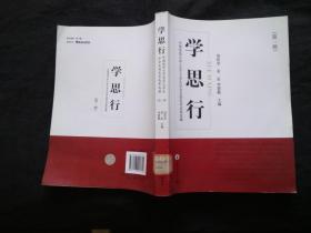 中国地质大学(北京)大学生社会实践优秀成果选编:学·思·行(第1辑)