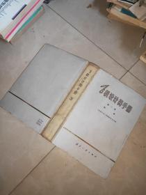 都是原版书  飞机设计员手册(第一册符号,公式,数表,第二册,材料 热处理 表面处理,第三册,标准,第四册,强度计算和重量计算 + 飞机设计手册(第五册)零件设计 +   计算机辅助飞机制造+  高等学校教材试用本  飞机强度计算+  飞机液压装置的计算和结构+  飞机钣金工艺+实用飞机结构设计  上册 +飞机强度计算手册   10本合售  送一本民用运输飞机手册