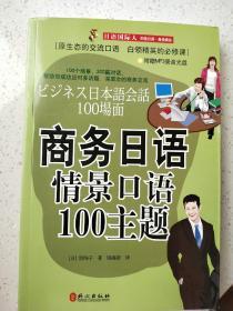 商务日语情景口语100主题