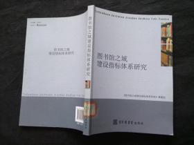 图书馆之城建设指标体系研究