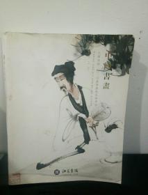中国书画江苏聚德