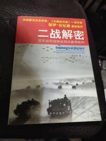二战解密:盟军如何扭转战局并赢得胜利