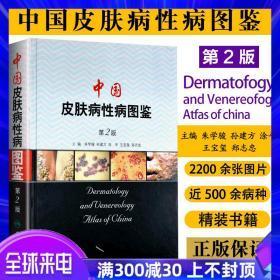 中国皮肤病性病图鉴(第2版)