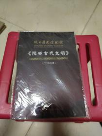 陕西历史博物馆 陕西古代文明 DVD一碟