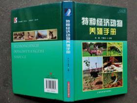 特种经济动物养殖手册   精装