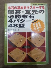 日本回流、日文原版精美围棋书,《围棋分先必胜布局48型》大32开软精装,带原装书函,整体保存完好。