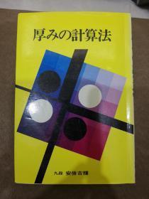 日本回流、日文原版精美围棋书,安吉倍辉《厚势计算法》32开软精装。内页有勾画、折痕,不影响阅读。