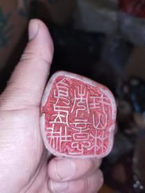 寿山石人物造像古印:身在城市意在山林。边款:百生作于吴中。