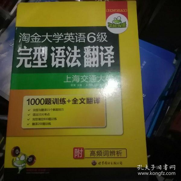 华研外语:淘金大学英语6级完型语法翻译