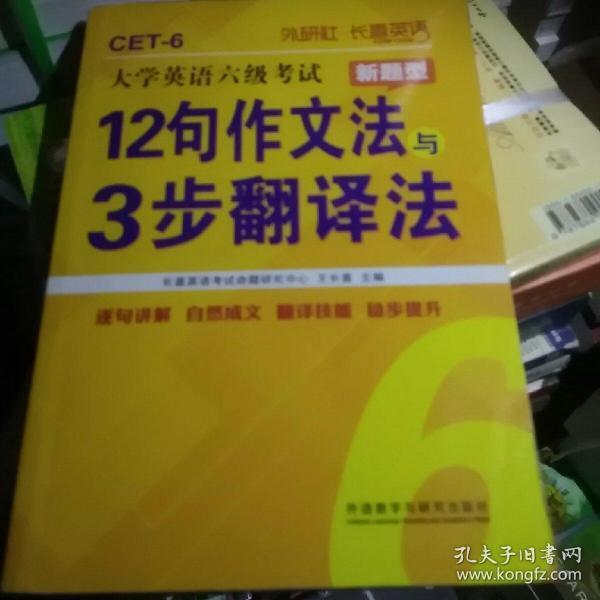 长喜英语 大学英语六级考试新题型12句作文法与3步翻译法