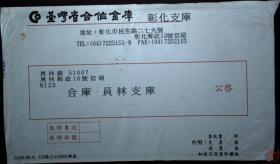 台湾银行封专辑:台湾邮政用品、信封、台湾省合作金库彰化支库,贴彰化邮资条