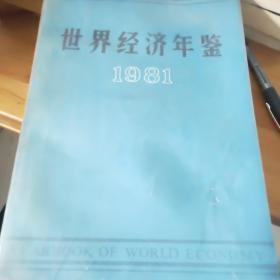 世界经济年鉴1981