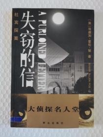 【馆藏】大侦探名人堂 杜宾探案:失窃的信