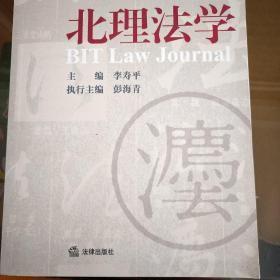 北理法学(第七辑)