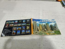 上海新建筑20景