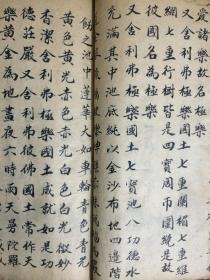 有的书法写得非常好!线装,手抄本,清(或民国),毛笔,手抄,佛经。内夹一个灵符