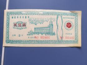 安徽铜陵市邮政存单
