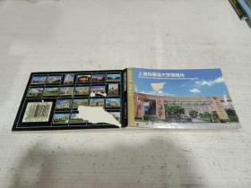 上海外国语大学明信片