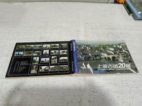 上海古镇20景 明信片