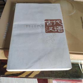古代汉语(第3版)(上册)