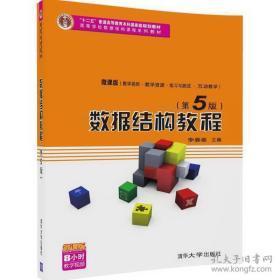 二手数据结构教程第五版5版李春葆尹为民蒋晶珏清华大学微课版