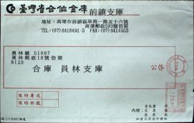 台湾银行封专辑:台湾邮政用品信封,台湾合作金库前镇支库,销高雄邮资机戳