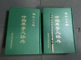 中国药学大辞典(上下册精装)陈存仁主编