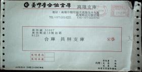台湾银行封专辑:台湾邮政用品信封,台湾合作金库高雄支库,销高雄邮资机戳