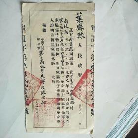 老军属证:中国人民解放军烈士军属优待证明书【袋子里】
