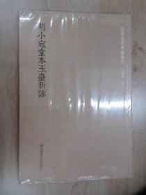 国学基本典籍丛刊:明小宛堂本玉台新咏   全新塑封
