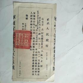 老军属证:中国人民解放军烈士军属优待证明书【袋子里3】