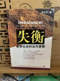 失衡:断裂社会的运作逻辑