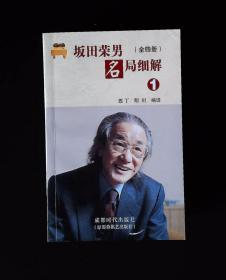 【围棋技术书】坂田荣男名局细解    (全4册)