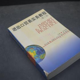 进出口贸易实务教程(第三版)-