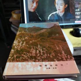 中华人民共和国地图集 【8开精装本1979 年一版1983年二印】