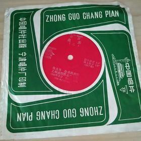 小薄膜唱片 中国唱片社出版 宁波唱片厂制 越剧盘夫(二)第3面第4面