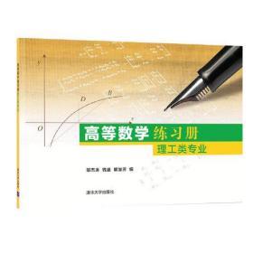 高等數學練習冊(理工類專業)