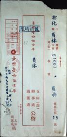 台湾银行封专辑:台湾邮政用品信封,台湾合作金库五权支库,销台中邮资机戳
