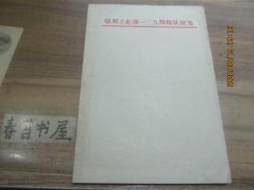 老信纸---煤炭工业部一二九勘探队便笺【单张价格1元】