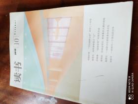 """读书(月刊)2012年第10期(包括:《布热津斯基之""""过""""》,《两个关键词……》等内容)"""