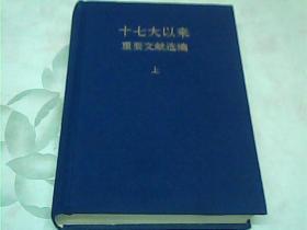 十七大以来重要文献选编(上册)