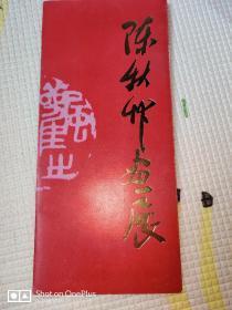 请柬:陈秋草画展•1987•中国美术馆
