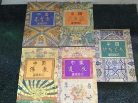 宗教知识丛书:中国佛教,道教,基督教,伊斯兰教,天主教b7-4
