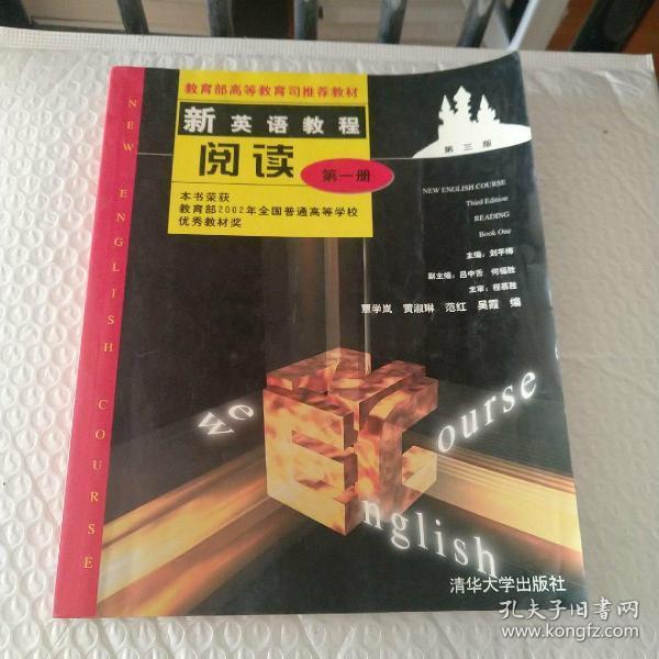 新英语教程:阅读(第一册)(第三版)